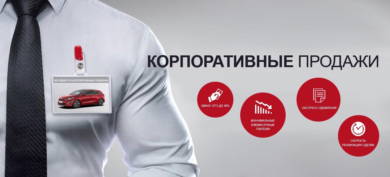 Корпоративные продажи КИА в Волгограде