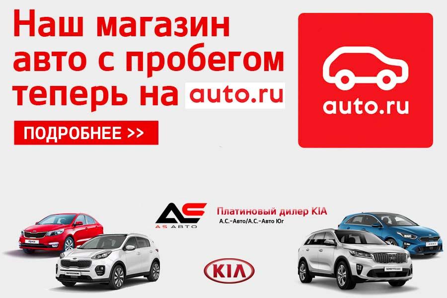 Наш магазин на Авто.ру КИА А.С.-Авто