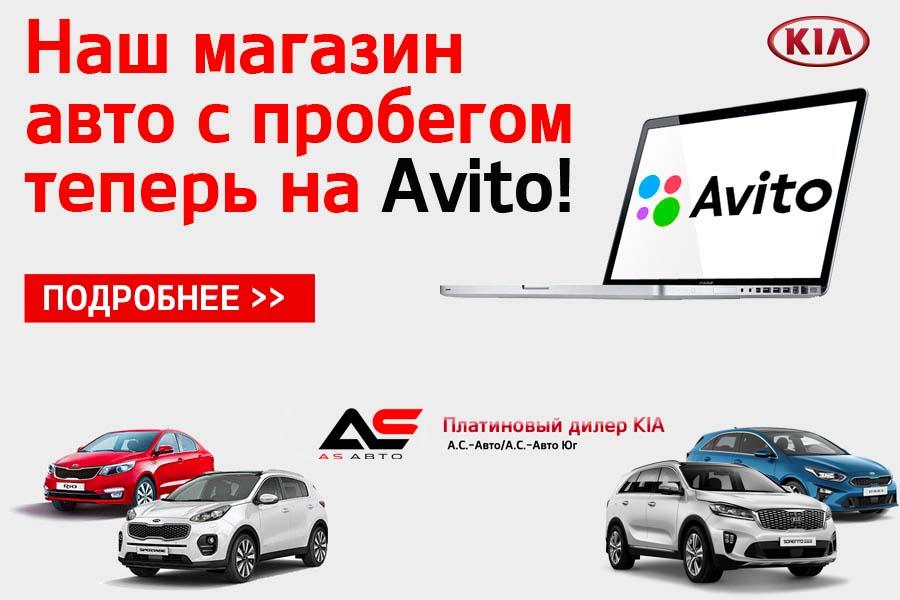 Магазин А.С-Авто на Авито
