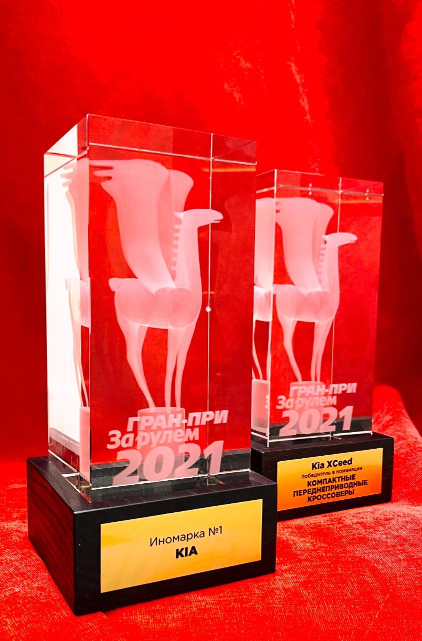 Марка Kia стала победителем в номинации «Иномарка №1» по результатам голосования жюри, состоящего из экспертов издательского дома «За рулем». В категории «Компактные переднеприводные кроссоверы»  по итогам голосования читателей издания награды удостоен городской кроссовер Kia XCeed.